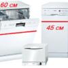 Какая посудомоечная машина лучше - 45 см или 60 см
