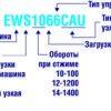 Маркировка стиральных машин Electrolux: расшифровка обозначений