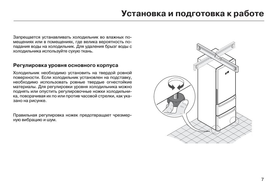 Правильность установки холодильника