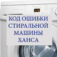 Ошибки в стиральных машинах Ханса