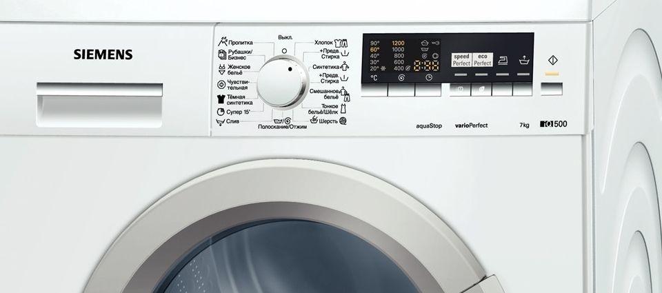 Ошибки в стиральных машинах Сименс