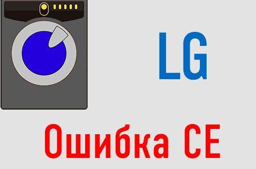 Ошибка СЕ в стиральной машине LG