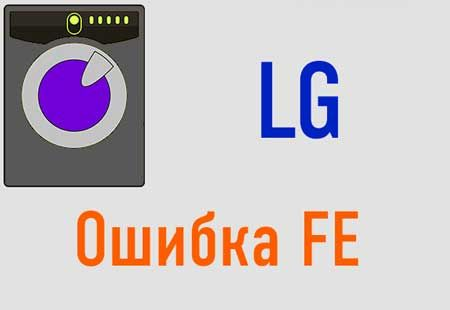 Ошибка FE в стиральной машине LG