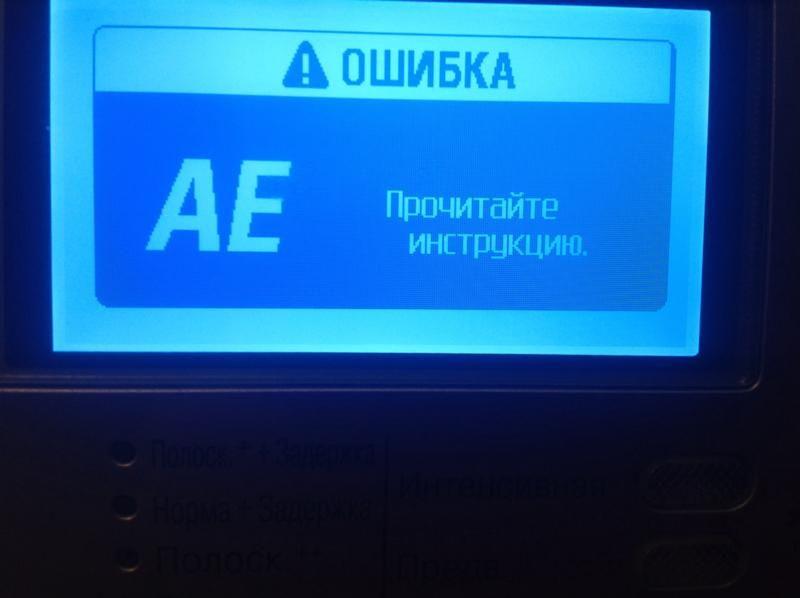 Ошибка АЕ в стиральных машинах LG