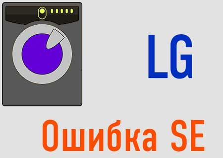 Ошибка SE в стиральных машинах LG