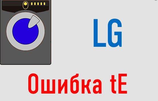 Ошибка tE в стиральной машине LG
