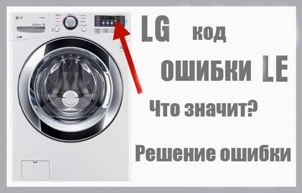 Ошибка LE в стиральной машине LG