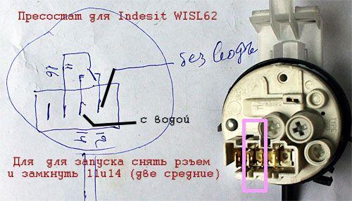 Ошибка F10 в стиральной машине Индезит