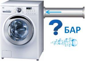 Какое давление нужно для стиральной машины