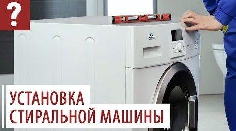 Как ровно установить стиральную машину