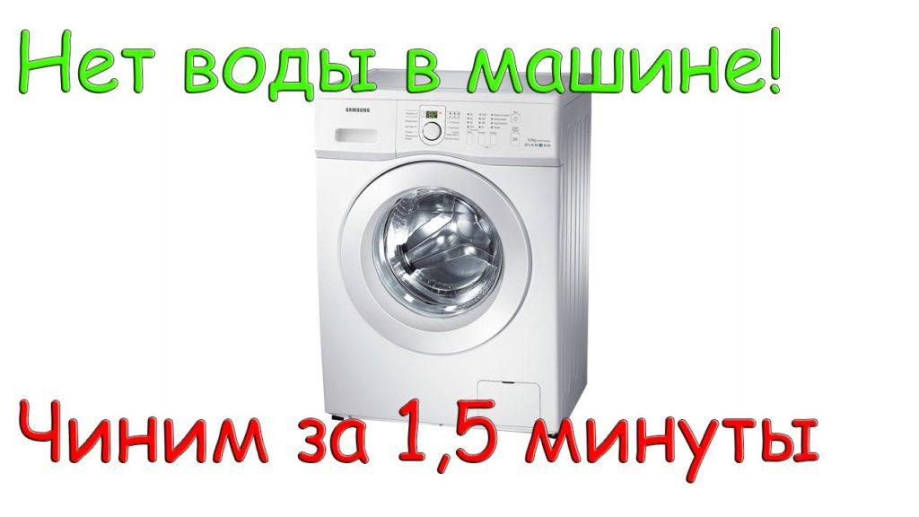 Что делать, если вода не поступает в барабан стиральной машины