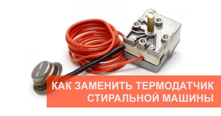 Замена термодатчика в стиральной машине