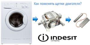 Как поменять щетки в стиральной машине Индезит