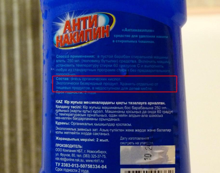 Как использовать антинакипин для стиральных машин
