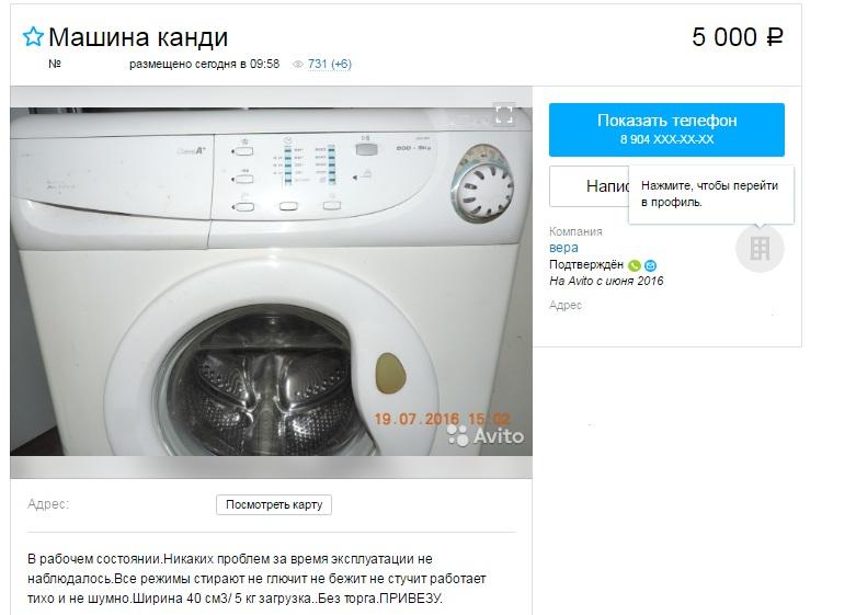Как купить стиральную машину б/у