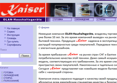 Обзор стиральных машин Kaiser