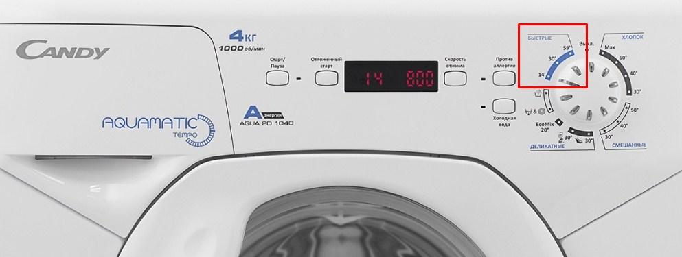 Что такое экспресс-стирка в стиральной машине