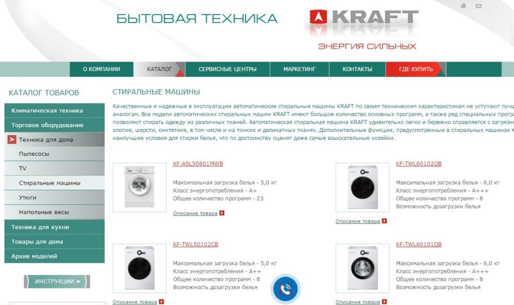 Где производят стиральные машины «Крафт»