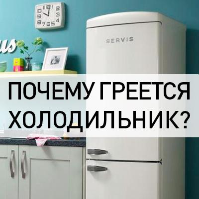 Греется боковая стенка холодильника
