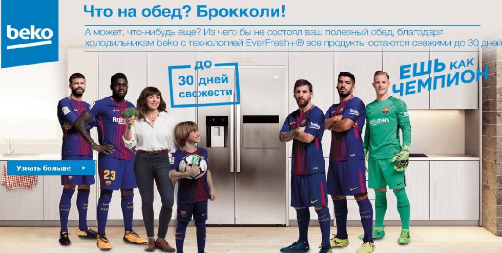 Реклама бренда Beko от футболистов