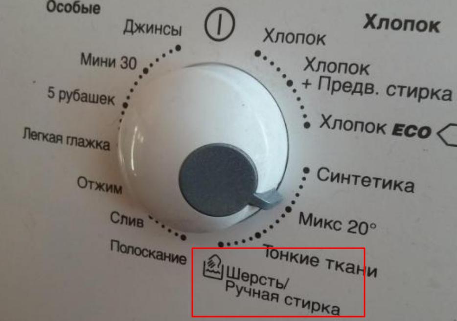 Режимы стирки СМА Занусси