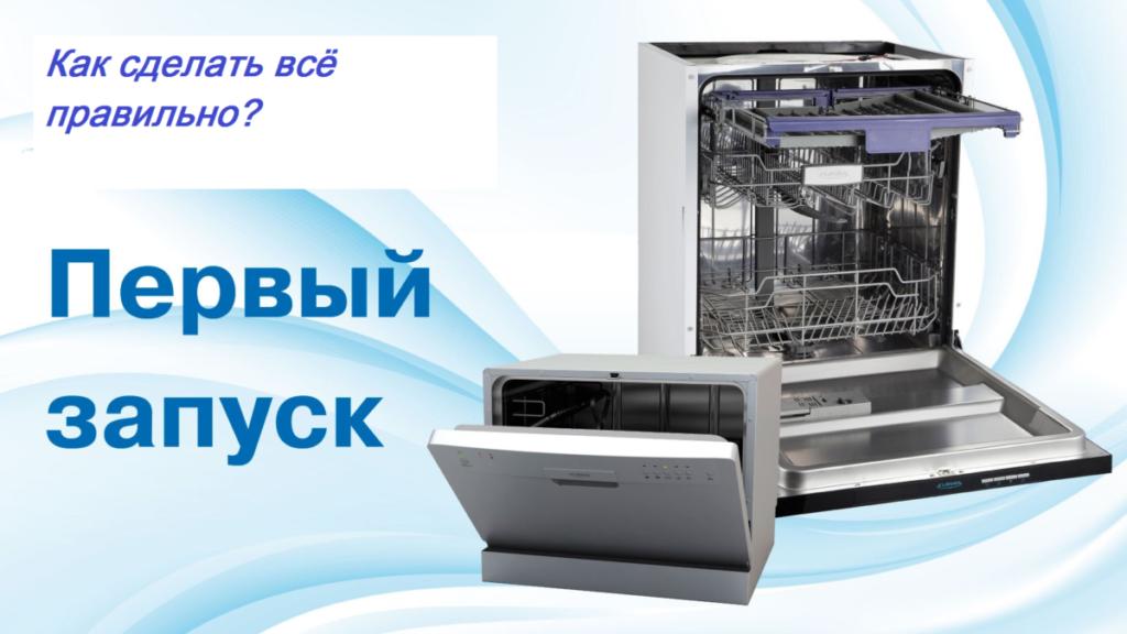 Подробная инструкция о том, как правильно делать первый запуск посудомоечной машины