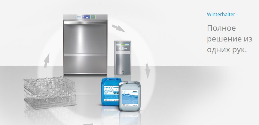 Посудомоечные машины Winterhalter