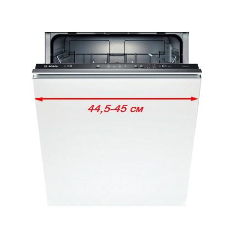 Размер узкой посудомоечной машины не может быть меньше 45,5 см из-за функциональности