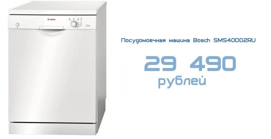 Бюджетная отдельностоящая посудомоечная машина фирмы Бош с ориентировочной ценой