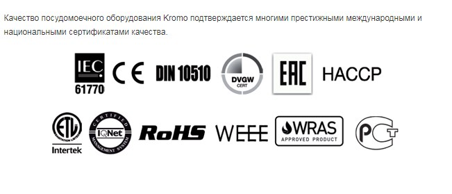 Сертификаты Kromo
