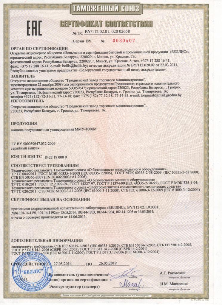 Сертификат соответствия на модель большой посудомоечной машины модели ММУ 1000М