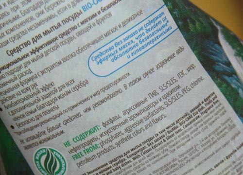 Обратная сторона этикетки от моющего средства для посудомоечной машины с описанием