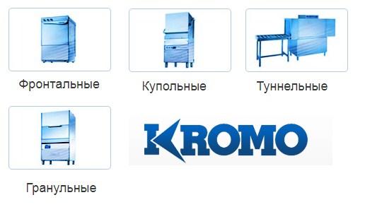 Kromo профессиональные ПММ