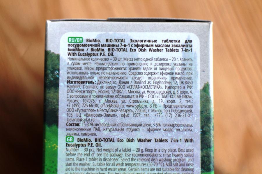 Состав, описание и инструкция по использованию таблеток Био Мио для посудомоек
