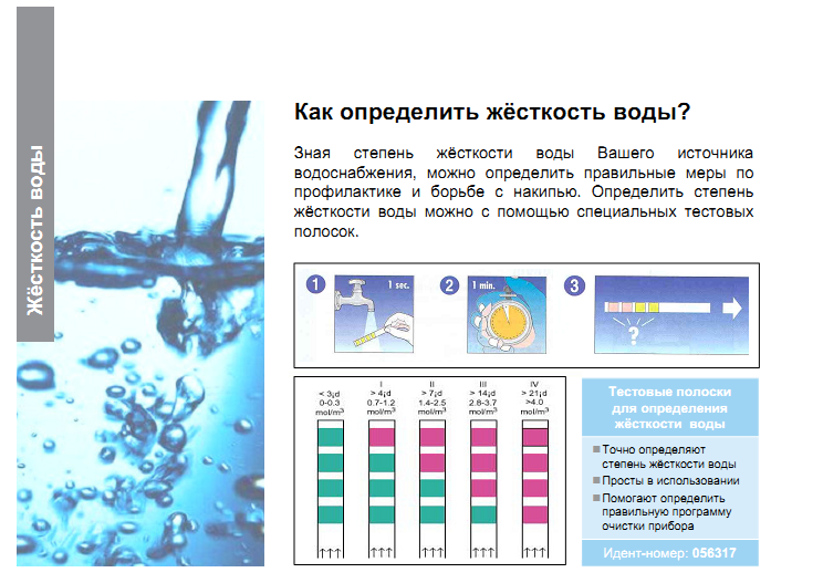 Практические советы по определению уровня жесткости водопроводной воды в домашних условиях