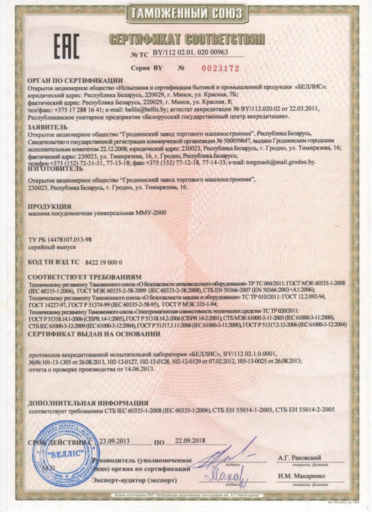 Сертификат соответствия на большую посудомоечную машину марки ММУ 2000