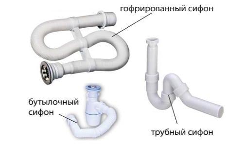 Три вида сифонов для создания гидрозатора при подключении слива посудомоечной машины