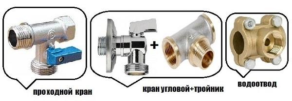 Тройник считается самым надежным видом крепления к водопроводу посудомоечной машины