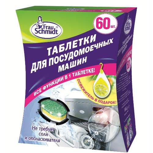 Комплексные таблетки для посудомоечной машины Фрау Шмит помогают бороться с накипью