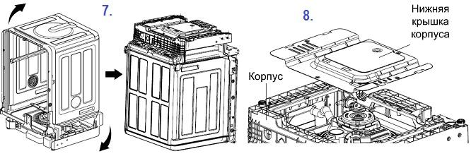 Схема снятия корпуса с посудомоечной машины при разборе своими руками в домашних условиях