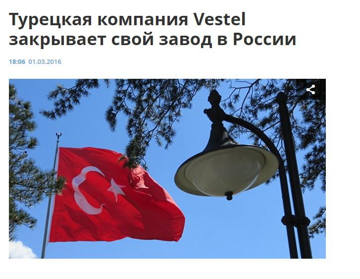 Вырезка из новости от первого марта 2016 года о прекращении производства посудомоек Вестел в России
