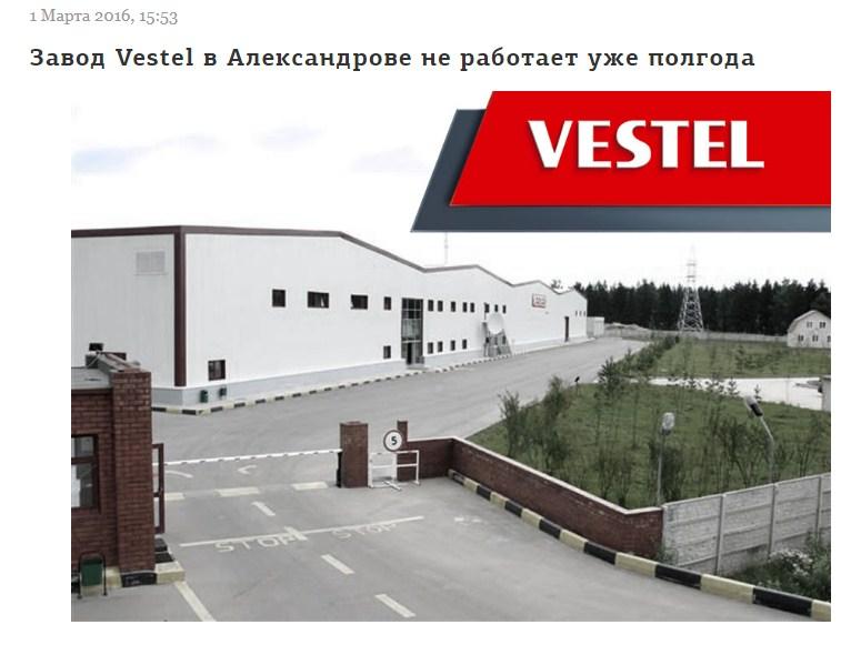 Заброшенный завод, принадлежавший турецкой компании Вестел по производству посудомоечных машин