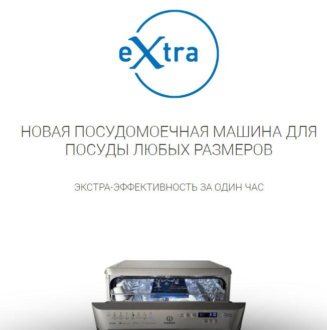 Функция дополнительной мойки в линейке посудомоечных машин Индезит под навзанием Экстра эффективность