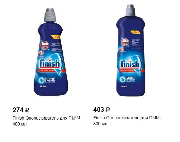 Сравнение стоимости концентрированного моющего геля для посудомоечной машины Финиш разного объема