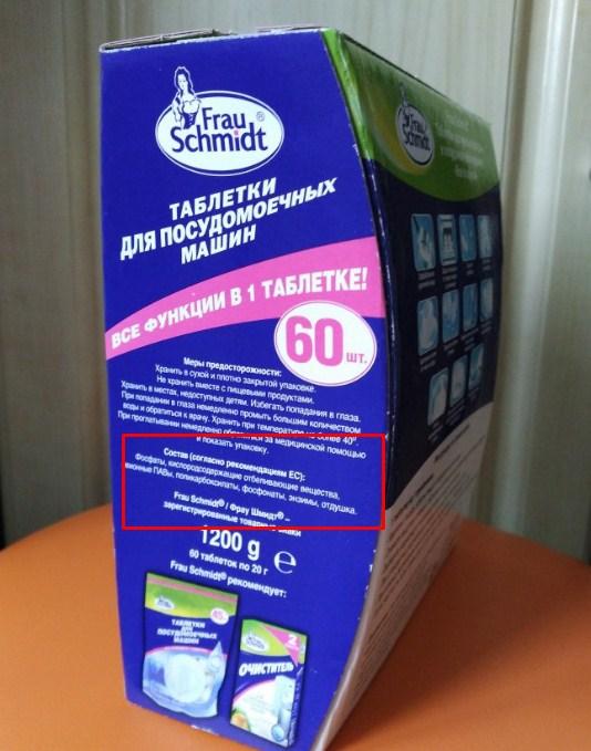 Комплект таблеток Фрау Шмидт для посудомоечных машин весьма обьемный