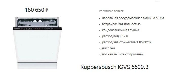 Kuppersbusch IGVS 6509.3 имеет оптимальные характеристики при разумной цене