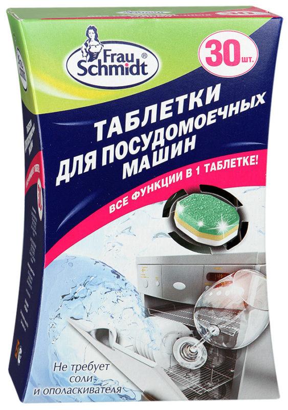 Таблетки Фрау Шмидт легко справляются загрязнениями и неприятным запахом