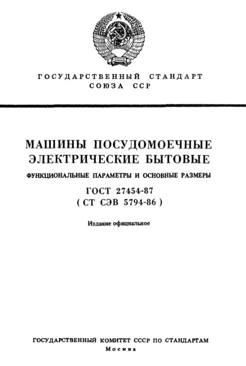 До 1994 г. работали требования по ГОСТ 27454-87