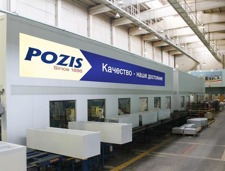 Производственные мощности Pozis