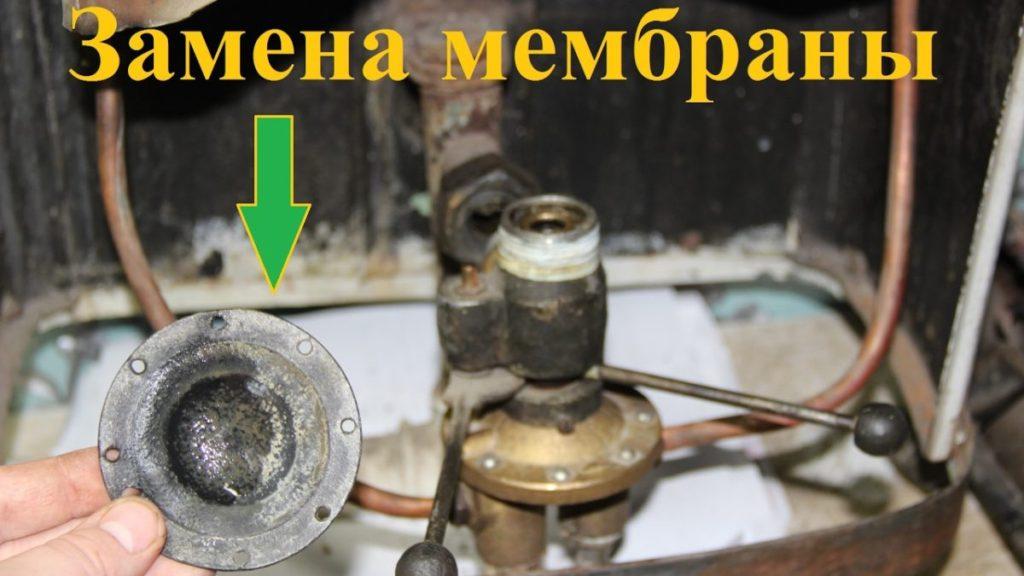 Замена мембраны газовой колонки